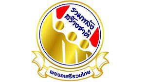 เสรีรวมไทย