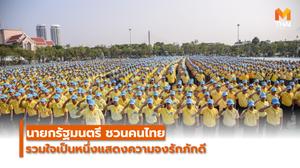 นายกรัฐมนตรี ชวนคนไทยรวมใจเป็นหนึ่ง แสดงความจงรักภักดี