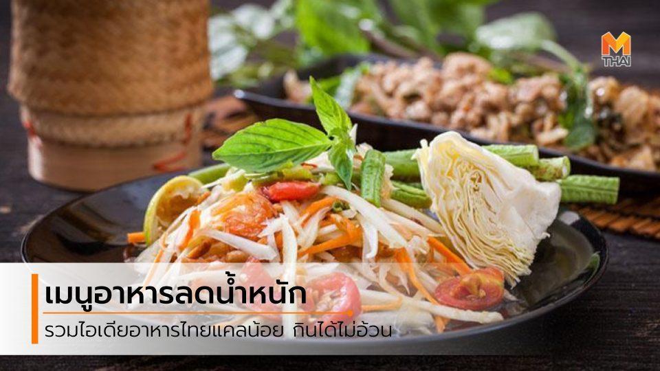 เมนูลดความอ้วน รวม 30 อาหารไทย ยิ่งกินยิ่งผอม แคลน้อย แต่อร่อยเยอะ