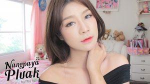How to : ทาปากไล่เฉดสี สไตล์ KOREAN GRADIENT LIPS