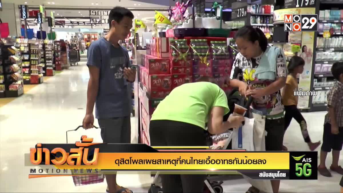 ดุสิตโพลเผยสาเหตุที่คนไทยเอื้ออาทรกันน้อยลง