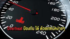 เครื่องยนต์ร้อน Overheat ป้องกัน ได้ ด้วยเทคนิคง่ายๆแค่นี้เอง