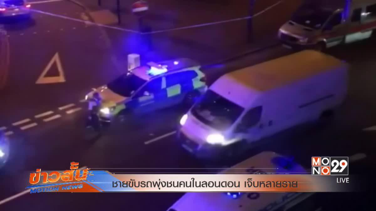 ชายขับรถพุ่งชนคนในลอนดอน เจ็บหลายราย