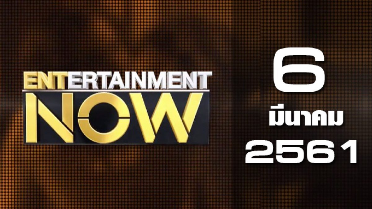 Entertainment Now Break 1 06-03-61