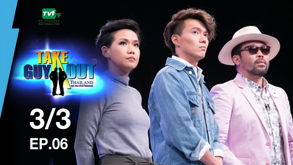 ฮ้อ วัชรพงษ์ | Take Guy Out Thailand S2 - EP.06 - 3/3 (29 เม.ย.60)