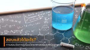 มารู้จัก การสอบวัดการรู้เรื่องวิทยาศาสตร์และคณิตศาสตร์ ม.ปลาย