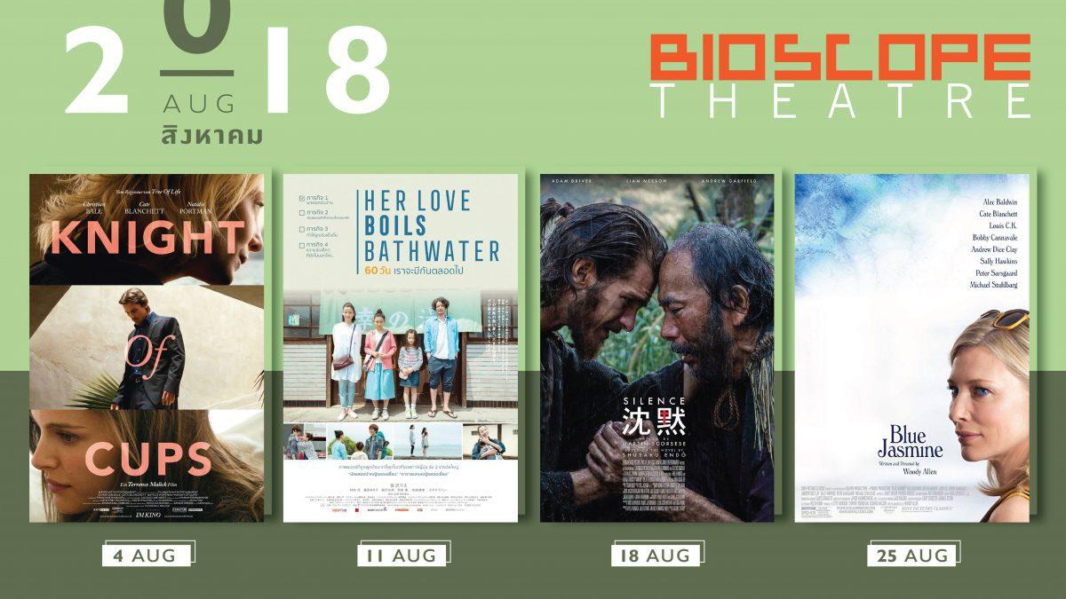 BIOSCOPE Theatre สิงหาคม 2018