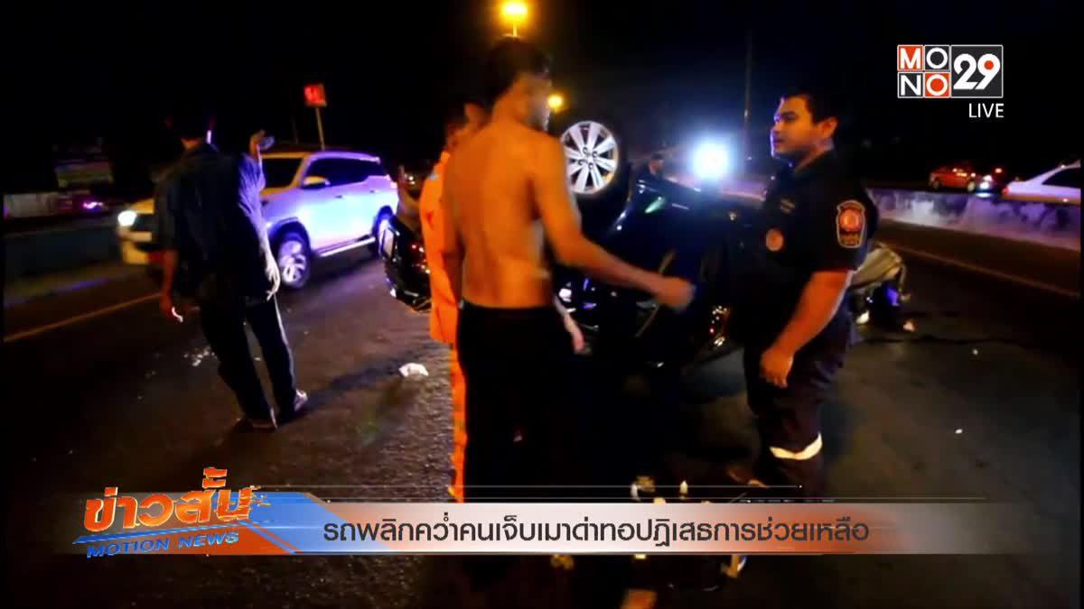 รถพลิกคว่ำคนเจ็บเมาด่าทอปฎิเสธการช่วยเหลือ