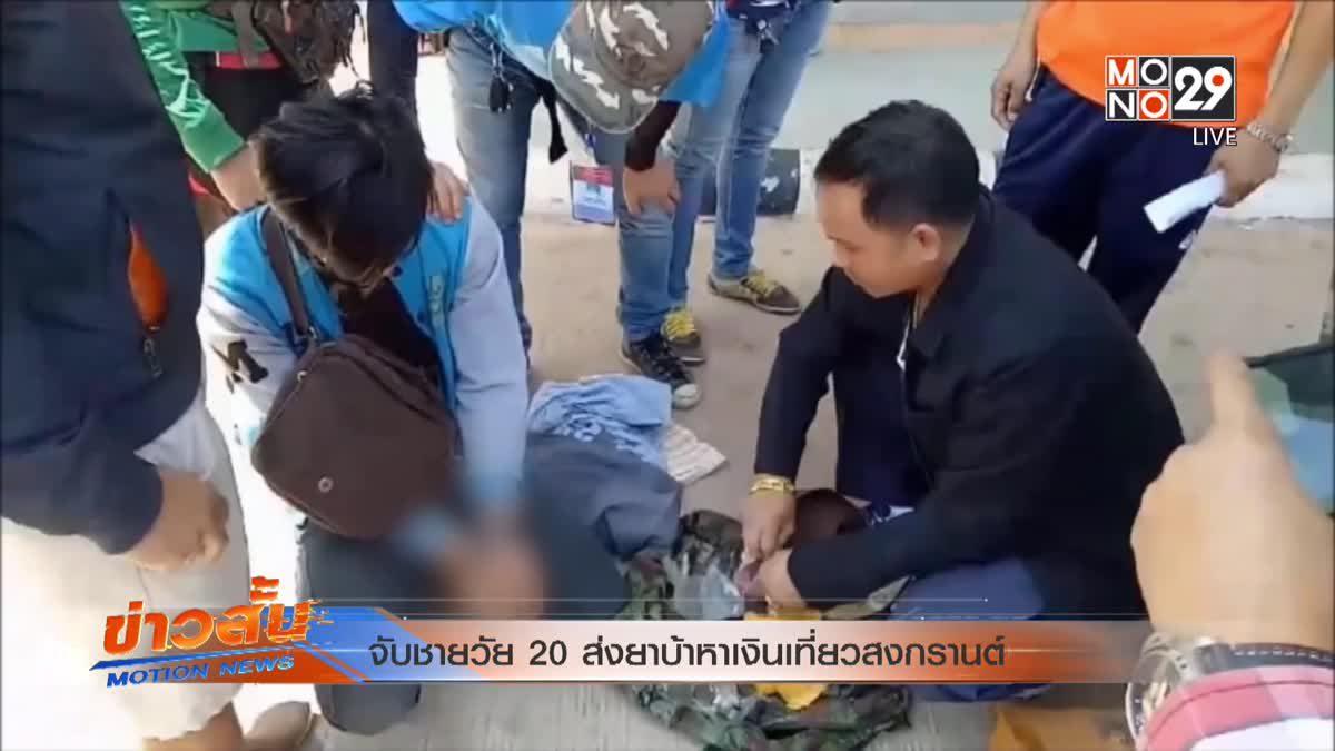 จับชายวัย 20 ส่งยาบ้าหาเงินเที่ยวสงกรานต์