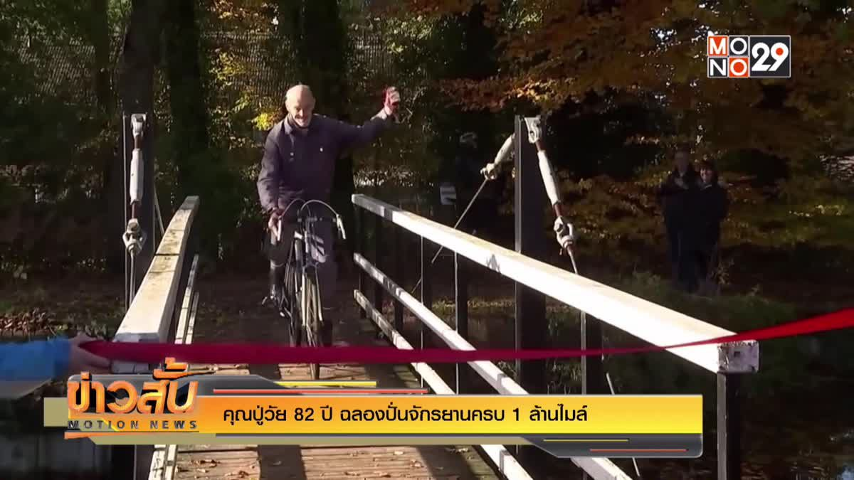 คุณปู่วัย 82 ปี ฉลองปั่นจักรยานครบ 1 ล้านไมล์