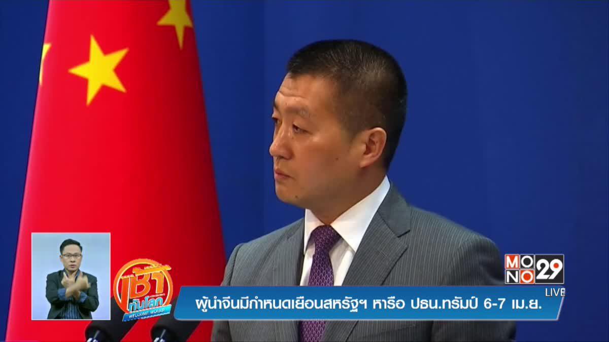 ผู้นำสหรัฐฯ-จีน มีกำหนดพบปะกันสัปดาห์หน้า