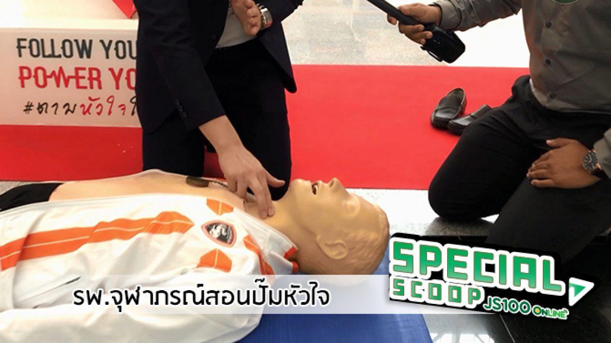คนไทยทุกคนต้องปั๊มหัวใจเป็น! คลิปสอนทำ CPR แบบเข้าใจง่าย ดูจบช่วยชีวิตผู้อื่นได้