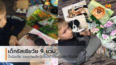 เอ็นดู! เด็กรัสเซียวัย 9 ขวบ วาดภาพสัตว์เลี้ยงเพื่อช่วยเหลือสัตว์ไร้บ้าน
