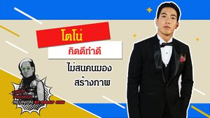 โตโน่ คิดดีทำดีไม่สนคนมองสร้างภาพ อยากให้ประเทศไทยดีขึ้น