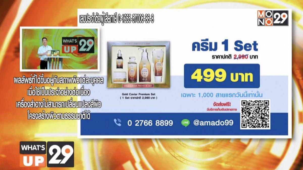 Gold Caviar Premium Set เพียง 499 บาท เท่านั้น