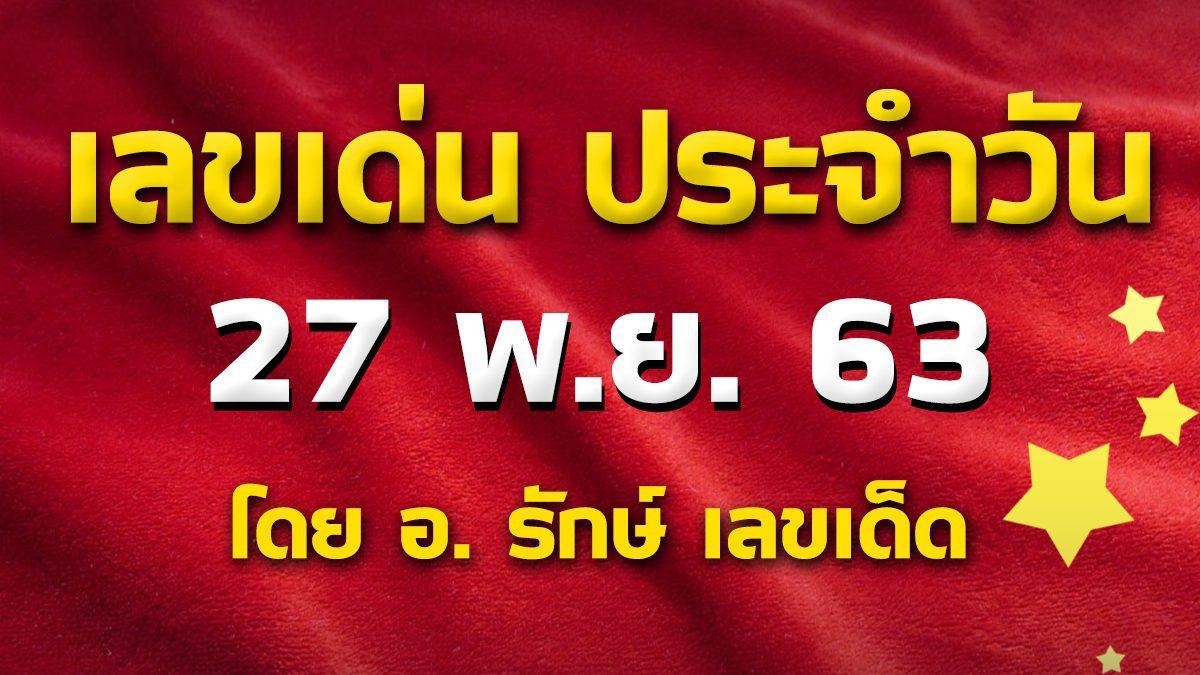เลขเด่นประจำวันที่ 27 พ.ย. 63 กับ อ.รักษ์ เลขเด็ด