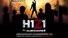 H1Z1 Protect zbing z. By Alienware กระทบไหล่แคสเตอร์ดัง 11 มีนาคมนี้