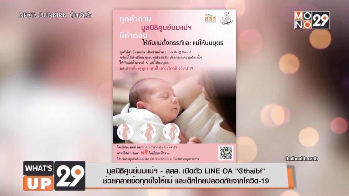 """มูลนิธิศูนย์นมแม่ฯ - สสส. เปิดตัว LINE OA """"@thaibf"""" ช่วยคลายข้อทุกข์ใจให้แม่ และเด็กไทยปลอดภัยจากโควิด-19"""