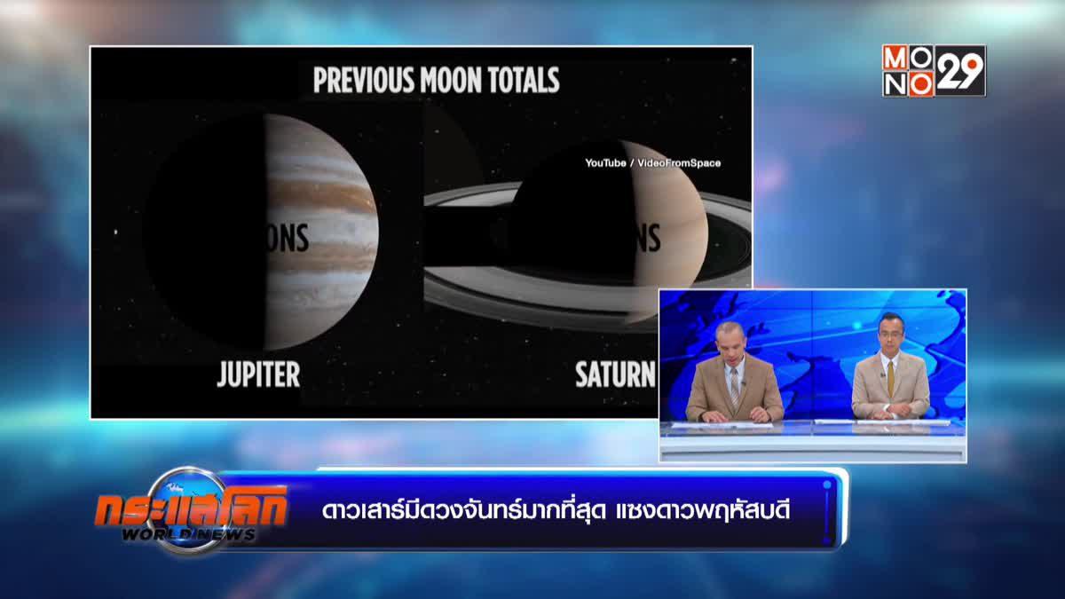 ดาวเสาร์มีดวงจันทร์มากที่สุด แซงดาวพฤหัสบดี