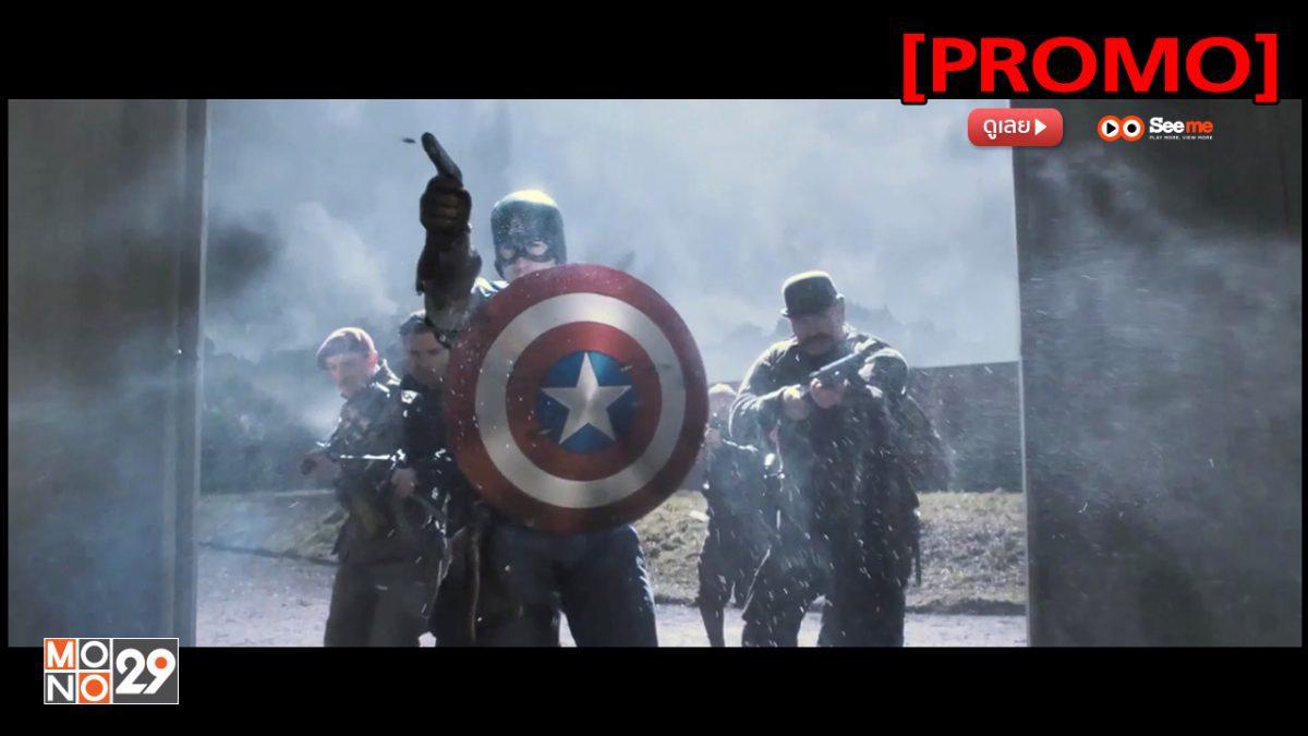 Captain America: The First Avenger กัปตันอเมริกา อเวนเจอร์ที่ 1 [PROMO]