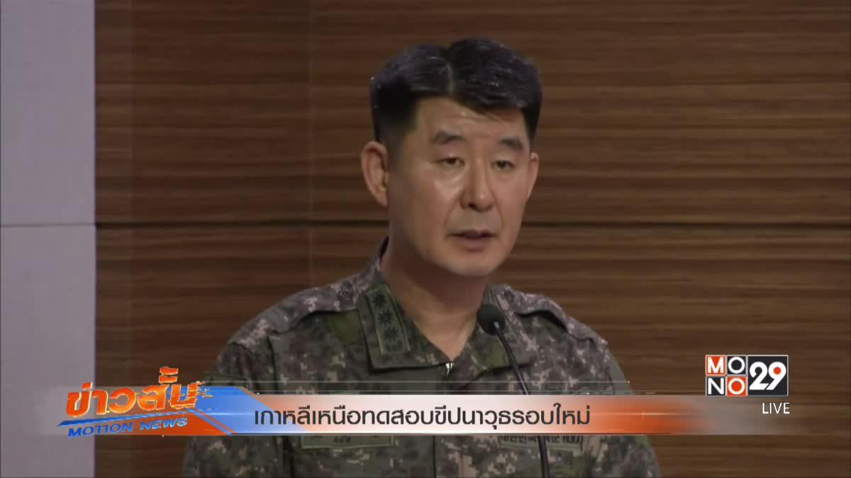 เกาหลีเหนือทดสอบขีปนาวุธรอบใหม่