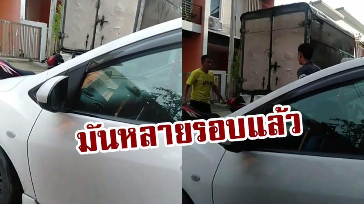 ลุงหัวร้อน จอดรถขวางหน้าบ้านประจำ จนเกิดปะทะคารมเดือด