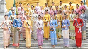 30 มิสยูนิเวิร์สไทยแลนด์ สวมชุดไทยจิตรลดา ร่วมกิจกรรมเก็บตัววันแรก