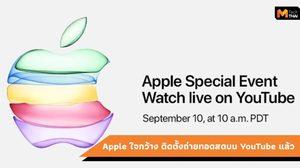 """ถ่ายทอดสด iPhone 11 ส่งตรงจากงาน """"Apple Special Event"""" บน YouTube"""
