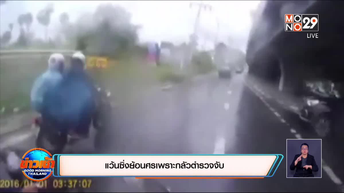 แว้นซิ่งย้อนศรเพราะกลัวตำรวจจับ