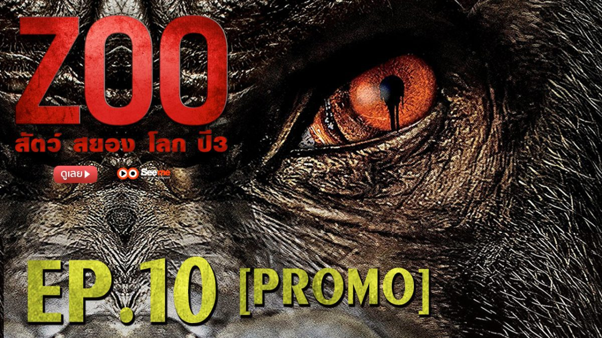 Zoo สัตว์ สยอง โลก ปี 3 EP.10 [PROMO]