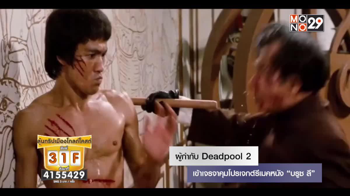 """ผู้กำกับ Deadpool 2 เข้าเจรจาคุมโปรเจกต์รีเมคหนัง """"บรูซ ลี"""""""