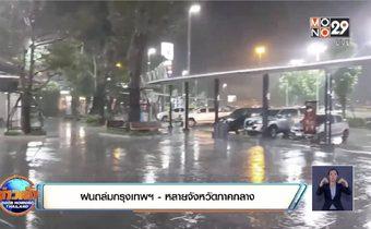 ฝนถล่มกรุงเทพฯ – หลายจังหวัดภาคกลาง