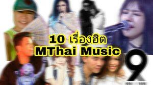 10 เรื่องฮิตในปี 2018 ที่แฟน MThai Music คลิกอ่านมากที่สุด