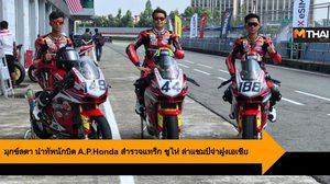 มุกข์ลดา นำทัพนักบิด A.P.Honda สำรวจแทร็ก ซูไห่ เตรียมล่าแชมป์ขึ้นจ่าฝูงเอเชีย