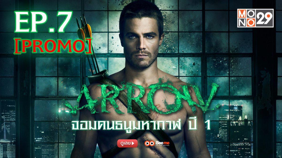 Arrow จอมคนธนูมหากาฬ ปี 1 EP.7 [PROMO]