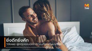 ความคึกเรามันต่างกัน วิจัยเผยผู้หญิงชอบมีเซ็กซ์ตอนดึกๆ แต่ผู้ชายชอบตอนเช้า