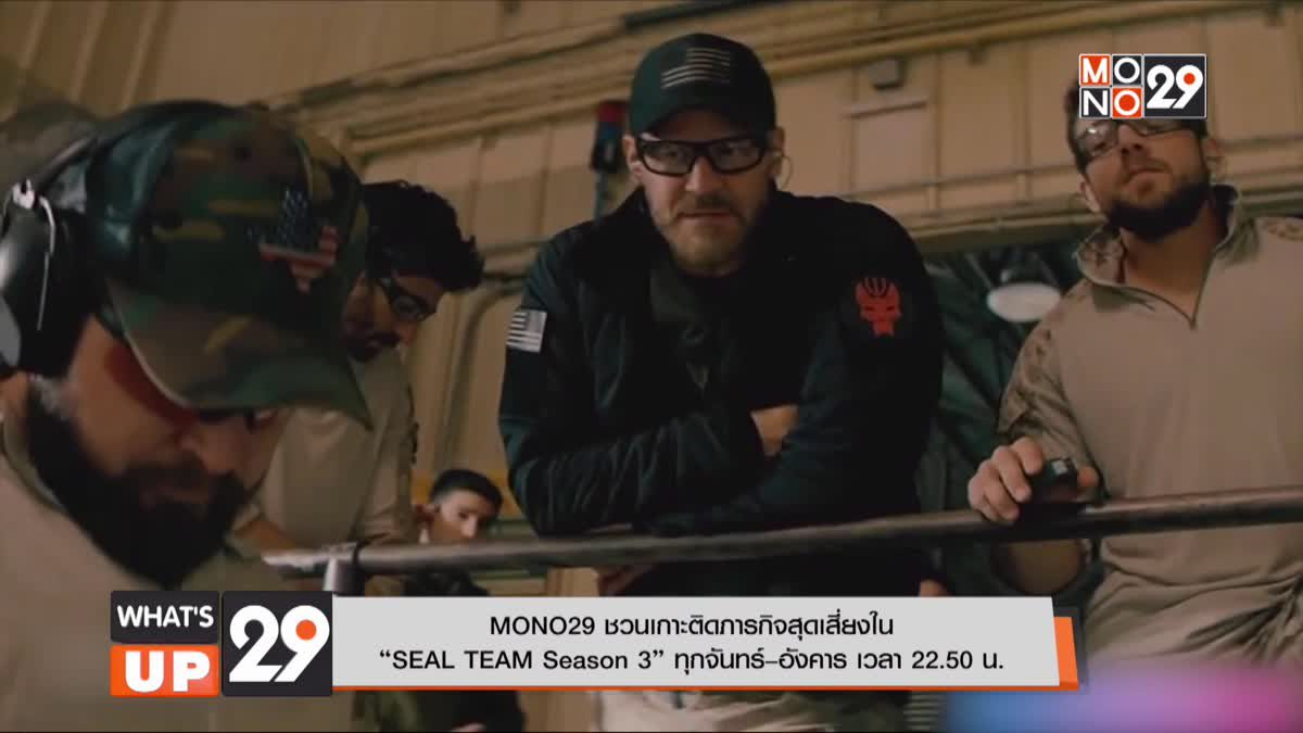 "MONO29 ชวนเกาะติดภารกิจสุดเสี่ยงใน ""SEAL TEAM Season 3"" ทุกจันทร์–อังคาร เวลา 22.50 น."