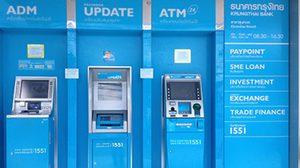กรุงไทยสยบข่าวลือ ห้ามกดเงินตู้ ATM ไร้ไฟกระพริบ แฮคข้อมูล