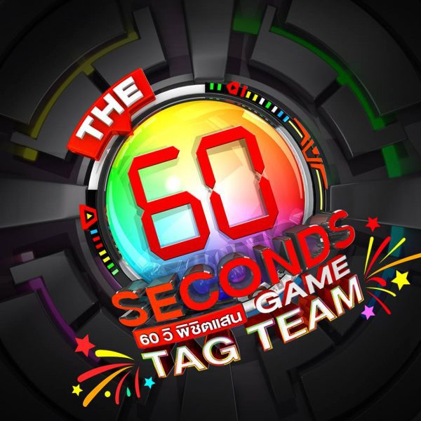 The 60 seconds game 60 วิ พิชิตแสน
