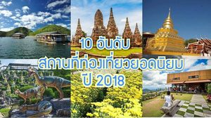 10 อันดับเนื้อหา สถานที่ท่องเที่ยวยอดนิยม ปี 2018 ของ MThai Travel