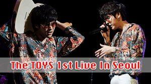 ประทับใจแฟนเกาหลี! คอนเสิร์ตเดี่ยวครั้งแรก จาก The TOYS