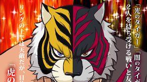 หน้ากากเสือ กลับมาอีกครั้งในรอบ 50 ปี ในภาคใหม่ Tiger Mask W