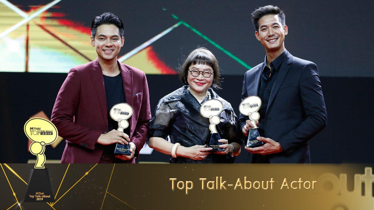 ประกาศรางวัลที่ 12 Top Talk-About Actor