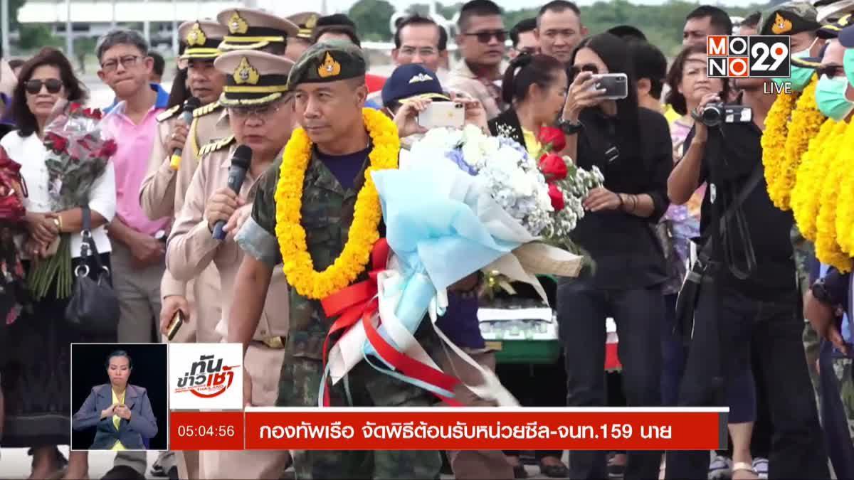 ทันข่าวเช้า Good Morning Thailand 13-07-61