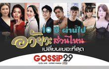 Gossip 29 Ep.66 10 ปี ผ่านไป อวัยวะส่วนไหน เปลี่ยนเยอะที่สุด