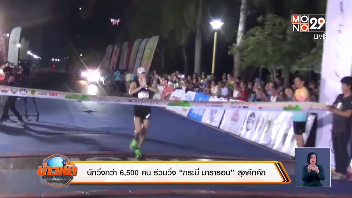 """นักวิ่งกว่า 6,500 คน ร่วมวิ่ง """"กระบี่ มาราธอน"""" สุดคึกคัก"""