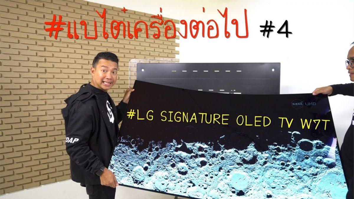 #แบไต๋เครื่องต่อไป #4 ทีวีอะไรบางเป็นกระดาษ! LG Signature OLED TV 65W7T