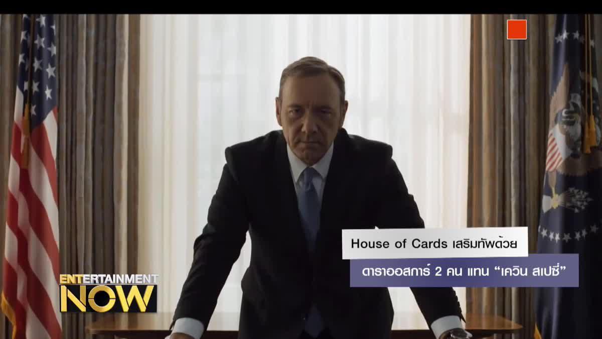 """House of Cards เสริมทัพด้วยดาราออสการ์ 2 คน แทน """"เควิน สเปซี่"""""""