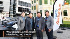 PACO เติบโตสวนตลาดรถยนต์ โชว์รายได้ร่วม 700 ล้านบาท