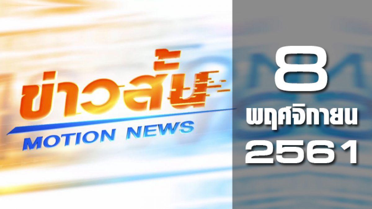 ข่าวสั้น Motion News Break 1 08-11-61